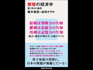 『離婚の経済学 愛と別れの論理』表紙