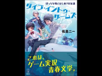 『ダイブ・イントゥ・ゲームズ 1 ぼっちな俺とはじめての友達』表紙