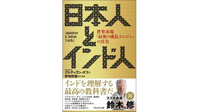 『日本人とインド人 世界市場「最後の成長エンジン」の真実』表紙