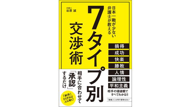 『7タイプ別交渉術』表紙