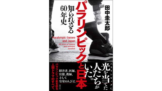 『パラリンピックと日本 知られざる60年史』表紙