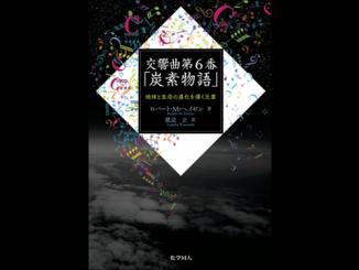 『交響曲第6番「炭素物語」 地球と生命の進化を導く元素』表紙