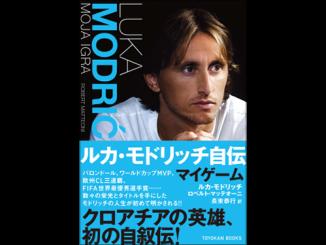『ルカ・モドリッチ自伝 マイゲーム』表紙