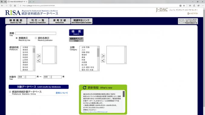 J-DAC「都道府県統計書データベース」