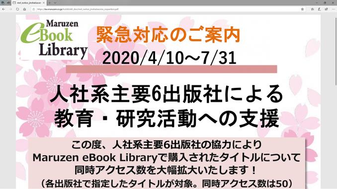 Maruzen eBook Libraryのお知らせ