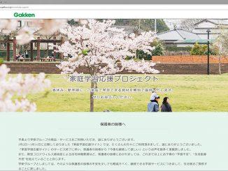 Gakken家庭学習応援サイト