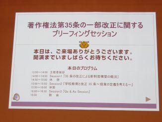 「著作権法第35条の一部改正に関するブリーフィングセッション」(一般社団法人日本著作権教育研究会)