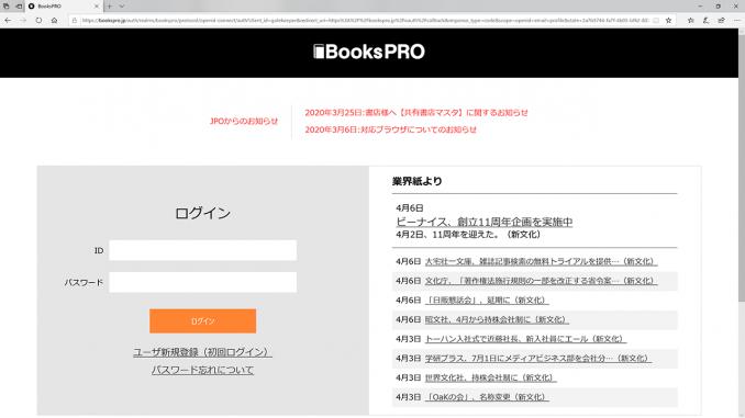 BooksPRO