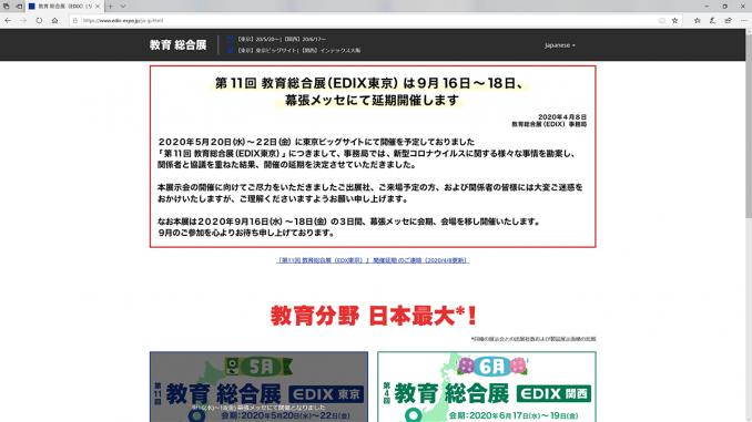 教育総合展公式サイト