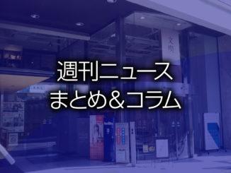週刊ニュースまとめ&コラム
