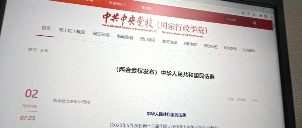 中华人民共和国民法典(全文)