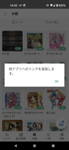他アプリへのリンク追加