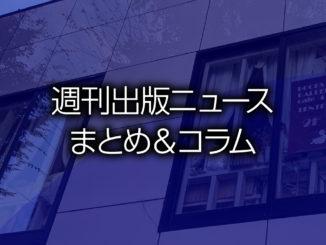 週刊出版ニュースまとめ&コラム