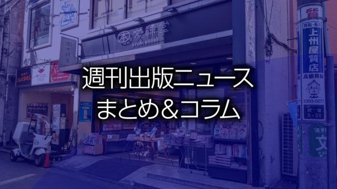文禄堂 荻窪店