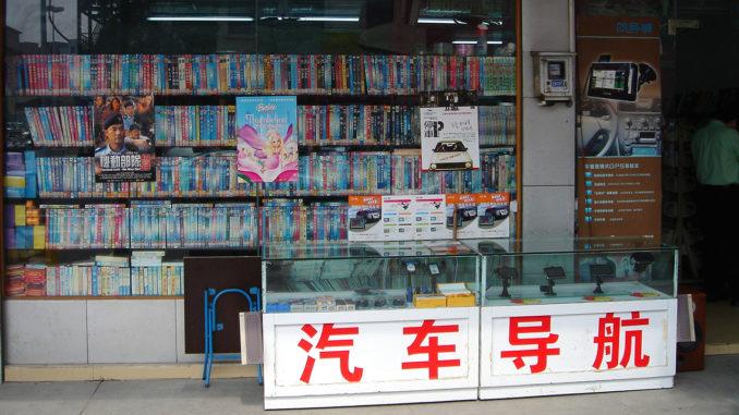 Music & DVD shop Chang'an Donnguan city Guandong