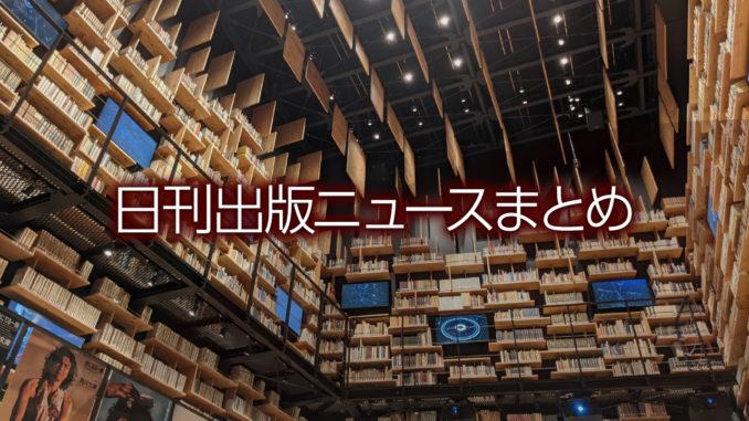 角川武蔵野ミュージアム 本棚劇場