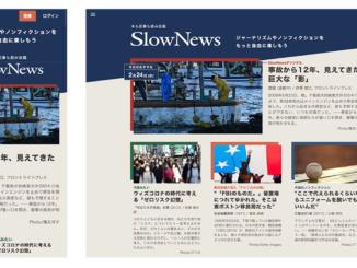 SlowNews(スローニュース