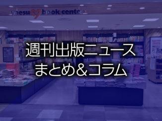 八重洲ブックセンター ルミネ荻窪店