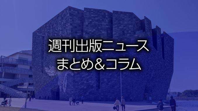 角川武蔵野ミュージアム 外観