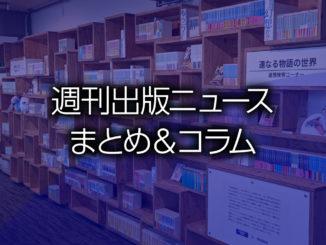 「デジタル教科書は記憶に残りにくい?」「電子図書館の課題はラインアップ?」など、週刊出版ニュースまとめ&コラム #477(2021年6月13日~19日)
