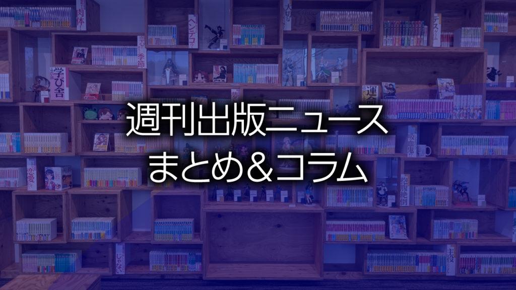 角川武蔵野ミュージアム マンガ・ラノベ図書館