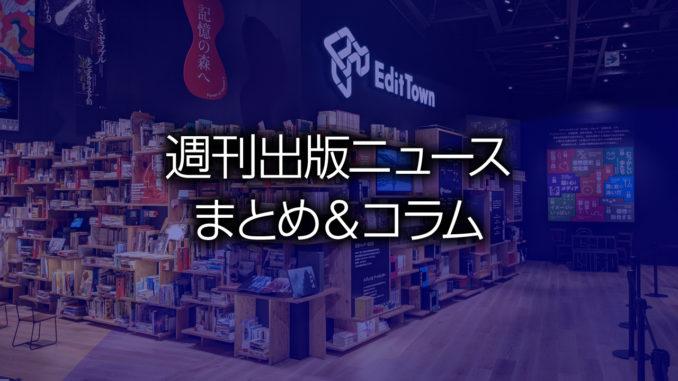 角川武蔵野ミュージアム エディットタウン