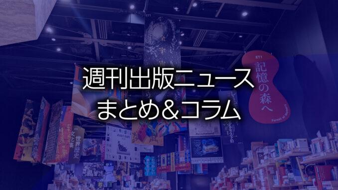 角川武蔵野ミュージアム エディットタウン・ブックストリート