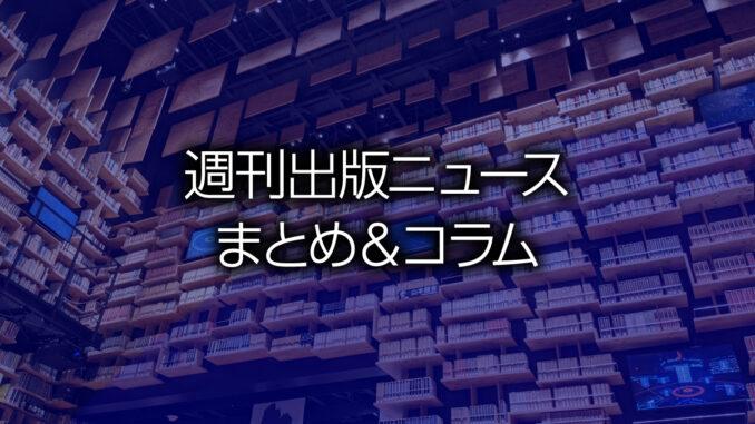角川武蔵野ミュージアム・本棚劇場