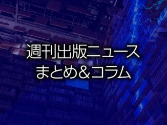 「DeNAがエブリスタをメディアドゥへ売却」「大阪府の表現ガイドラインが炎上」など、週刊出版ニュースまとめ&コラム #491(2021年9月26日~10月2日)