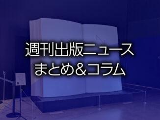 「Amazon KDPが日本でもPODにも対応」「共産党の政策で非実在児童ポルノが物議に」など、週刊出版ニュースまとめ&コラム #494(2021年10月17日~23日)
